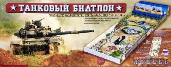 НИ Танковый б.и.а.т.л.о.н