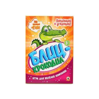 НИ Блиц-Крокодил