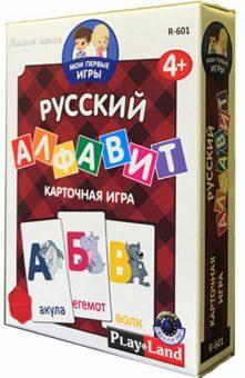 НПИ Русский алфавит