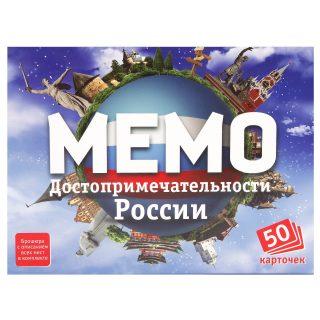 НПИ Мемо Достопримечательности России