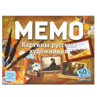 НПИ Мемо Картины русских художников