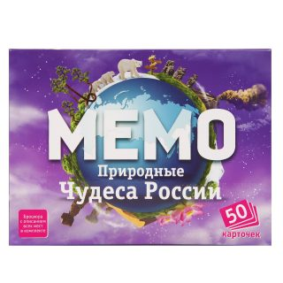 НПИ Мемо Природные чудеса России