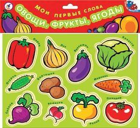 Магнит.Мои первые слова.Овощи, фрукты, ягоды
