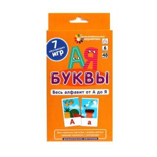 Набор карточек ДШ 6. Буквы. Весь алфавит от А до Я