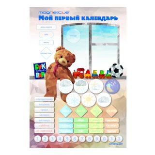 Набор игровой  Мой Первый  Календарь