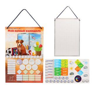 Набор игровой Мой первый календарь Щенок