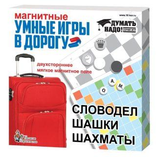НИ Умные игры в дорогу магнитные Словодел, шашки, шахматы