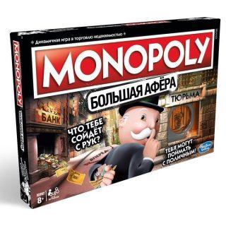 НИ Монополия большая афера