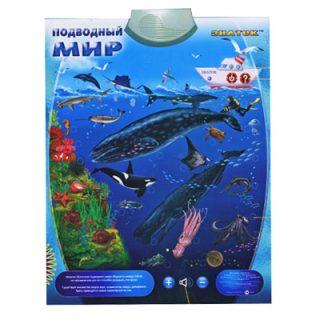 Плакат эл. Подводный Мир