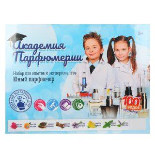 Набор Юный парфюмер Академия парфюмерии