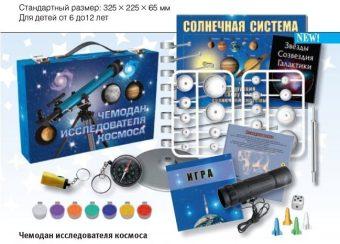 Чемодан исследователя Космоса