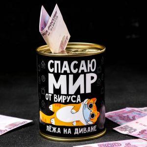Копилка консервная банка «Спасаю мир»