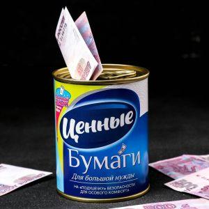 Копилка консервная банка «Ценные бумаги»
