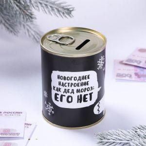 Копилка консервная банка «Новогоднее настроение» 4545801