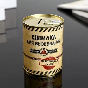 "Копилка-банка металл ""Копилка для выживания"" 7,3х9,5 см   4479919"