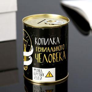 "Копилка-банка металл ""Гениального человека "" 7,3х9,5 см   4479904"