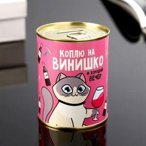 "Копилка-банка металл ""Коплю на винишко"" 7,3х9,5 см   4479947"