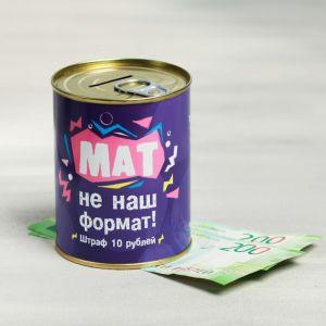 """Копилка-банка металл """"Мат не наш формат"""",  7,5 х 9,5 см  2929547"""