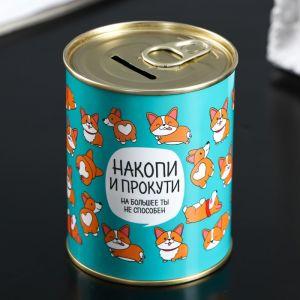 """Копилка-банка металл """"Накопи и прокрути"""" 4868664"""