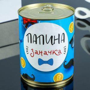 "Копилка-банка металл ""Папина заначка""   d-10 см, h-12,4 см 3930327"