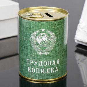 "Копилка-банка металл ""Трудовая копилка"" 7,5х9,5 см 4186606"