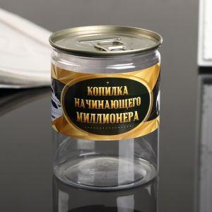 "Копилка-банка пластик ""Копилка начинающего миллионера"" 7,6х9,5 см 4531806"
