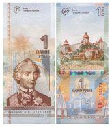 Приднестровье 1 рубль (ПМР) 2019 год 25 лет Приднестровскому рублю ПРЕСС UNC