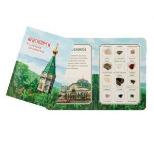 Коллекция натуральных камней на открытке «Красноярск»