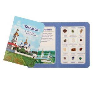 Коллекция натуральных камней на открытке «Тобольск»