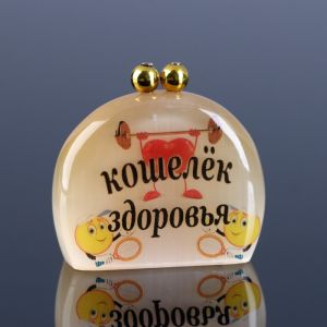 Сувенир «Кошелек здоровья», 4 х4,5 см селенит 4883661