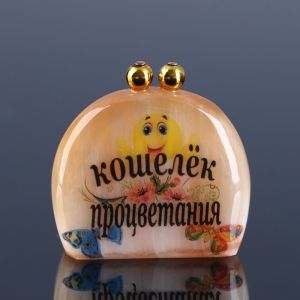 Сувенир «Кошелек процветания», 4 х4,5 см селенит 4883670