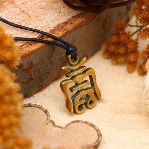 """Амулет из ювелирной бронзы """"Чоу"""" (символ долголетия, основа счастливой жизни)"""