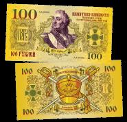 100 РУБЛЕЙ - М.И. Кутузов, генерал-фельдмаршал. ПАМЯТНАЯ СУВЕНИРНАЯ КУПЮРА