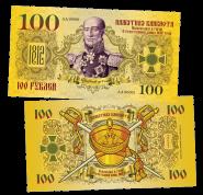 100 РУБЛЕЙ - М.Б. БАРКЛАЙ ДЕ ТОЛЛИ, генерал-фельдмаршал. ПАМЯТНАЯ СУВЕНИРНАЯ КУПЮРА