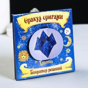 Гадание на судьбу «Получи ответ ДА или НЕТ», оракул оригами