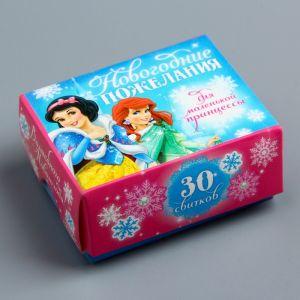 Подарочная коробка «С Новым Годом!», 7,5 х 5,5 х 3,5 см