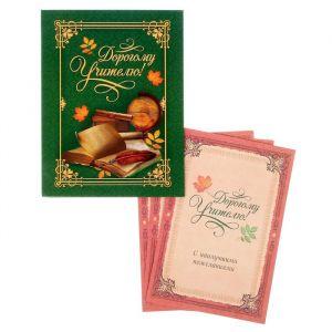 """Подарочная папка с поздравительными бланками от учеников """"Дорогому учителю""""   1303378"""
