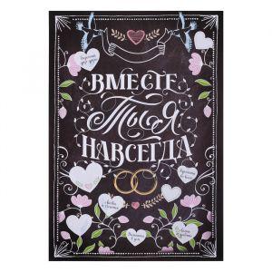 """Плакат для пожеланий с наклейками """"Меловая доска"""""""