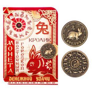 """Монета восточный гороскоп """"Кролик"""""""