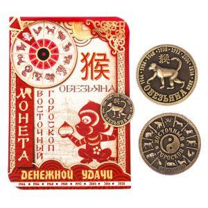 """Монета восточный гороскоп """"Обезьяна"""""""