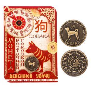 """Монета восточный гороскоп """"Собака"""""""