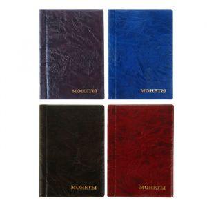 Альбом для монет Calligrata, 125 х 185 мм на 150 монет, ячейка 35 х 35 мм, обложка искусственная кожа, микс