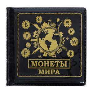 """Альбом для монет мини """"Монеты Мира"""""""