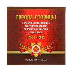 Буклет с блистерами «Города-Столицы» (4 разворота, на 14 ячеек)