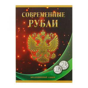Альбом-планшет для монет «Современные рубли 1 и 2 руб. 1997- 2017гг.», два монетных двора