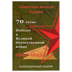 Альбом-планшет «Памятные монеты России. 70-летие Победы в Великой Отечественной Войне 1941-1945 гг», на 40 ячеек
