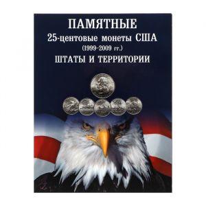 Альбом-планшет для 25-центовых монет США (1999-2009 гг.), серии «Штаты и территории»