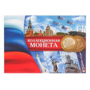 """Альбом для монет """"Коллекционная монета 10 рублей"""" планшет мини"""