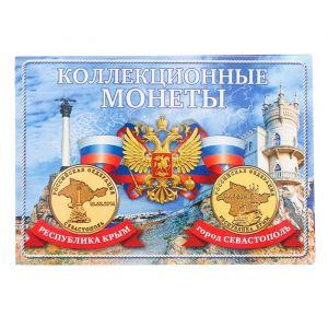 """Альбом для монет """"Монета Крым и Севастополь"""" планшет мини"""