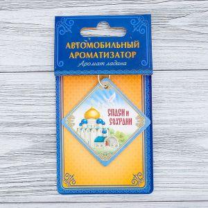 "Ароматизатор бумажный ""Спаси и сохрани"" (храм), 6,9 х 6,9 см 3145358"